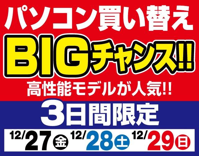 パソコン買い替え BIGチャンス!!